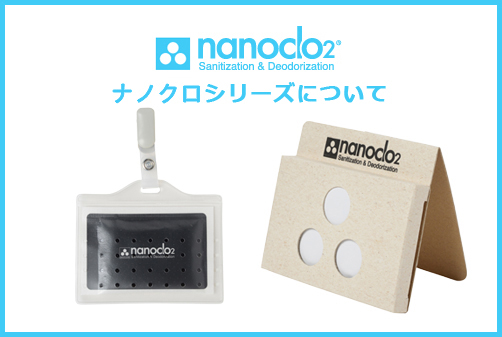 ナノクロについての質問