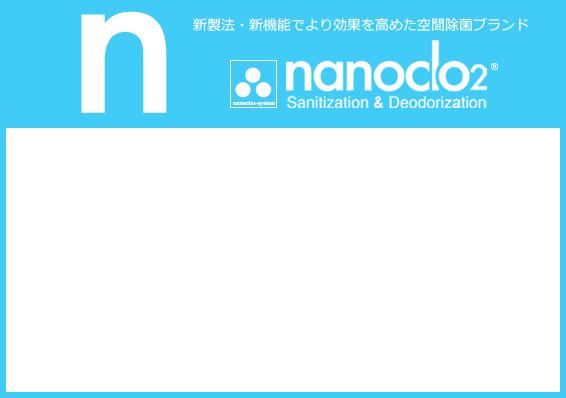 ナノクロシステム・製品案内へ