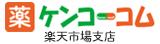 ケンコーコム楽天市場支店_ロゴ画像