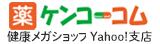 ケンコーコムYahoo!支店_ロゴ画像